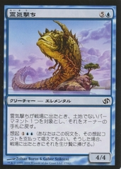 Aethersnipe (Japanese) 17/62 on Channel Fireball