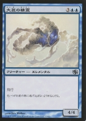 Air Elemental (Japanese) 13/62 on Channel Fireball