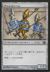 Bottle Gnomes (Japanese) 7/62 on Channel Fireball