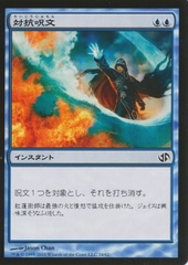 Counterspell (Japanese) 24/62 on Channel Fireball