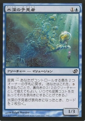 Fathom Seer (Japanese) 3/62 on Channel Fireball