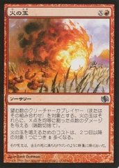Fireball (Japanese) 56/62 on Channel Fireball