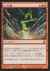 Fireblast (Japanese) 55/62 on Channel Fireball
