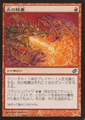Firebolt (Japanese) 49/62 on Channel Fireball