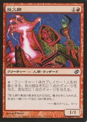 Fireslinger (Japanese) 36/62 on Channel Fireball