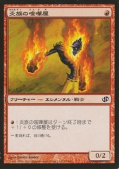 Flamekin Brawler (Japanese) 35/62 on Channel Fireball