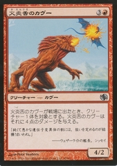 Flametongue Kavu (Japanese) 42/62 on Channel Fireball