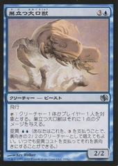 Fledgling Mawcor (Japanese) 10/62 on Channel Fireball
