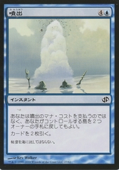 Gush (Japanese) 27/62 on Channel Fireball