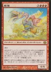Hostility (Japanese) 48/62 on Channel Fireball