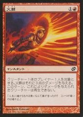 Incinerate (Japanese) 51/62 on Channel Fireball