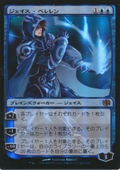 Jace Beleren (Japanese) 1/62 on Channel Fireball