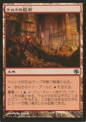 Keldon Megaliths (Japanese) 58/62 on Channel Fireball