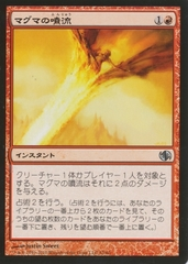 Magma Jet (Japanese) 52/62 on Channel Fireball