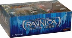 Return to Ravnica JAPANESE Booster Box