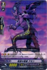 Demon of Aspiration, Amon - BT03/023EN - R