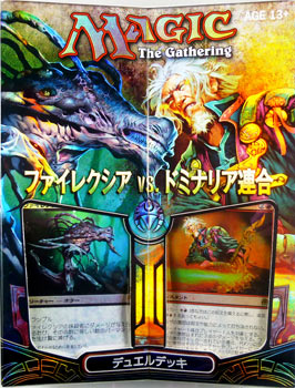 Duel Decks - Phyrexia vs. the Coalition JAPANESE