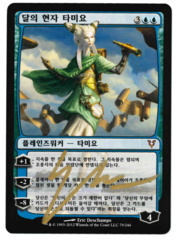 Tamiyo, the Moon Sage - KOREAN Avacyn Restored - Signed by artist Eric Deschamps