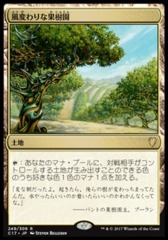 Exotic Orchard - JAPANESE