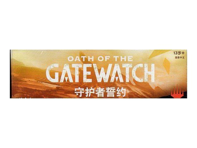 Oath of the Gatewatch Booster Box - Chinese Simplified
