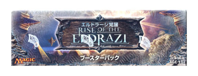 Rise of the Eldrazi Booster Box - Japanese