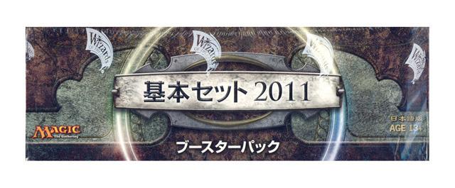 Magic 2011 (M11) Booster Box - Japanese