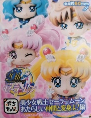 Sailor Moon Petit Chara (blind box) Makeover with New Friends Edition