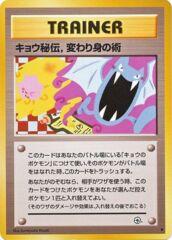 Koga's Ninja Trick Japanese Banned Card