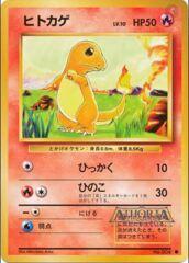 Charmander (Japanese) No. 004