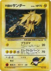 Rocket's Zapdos (Japanese) No.145 - Holo Rare (Gym Set)
