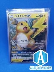 Raichu GX RR 030/072 SM3+ Japanese