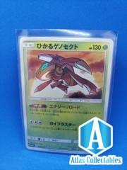 Pokemon Card -SM3+-B Shining Genesect - H 010-072 Japanese