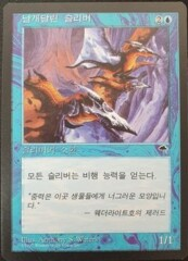 Winged Sliver - Korean