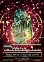 Magic Stone of Blasting Waves - PR2015-011 - PR