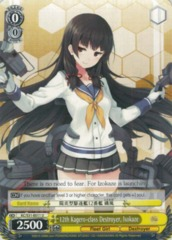 KC/S31-E011 U 12th Kagero-class Destroyer, Isokaze