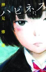 Happiness Graphic Novel Vol 02 (Mature Readers)