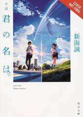 Your Name Hardcover Light Novel