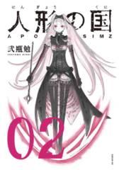 Aposimz Graphic Novel Vol 02