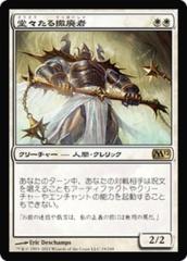 Grand Abolisher - Japanese Magic 2012 M12