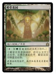 Temple Garden - Chinese Return to Ravnica