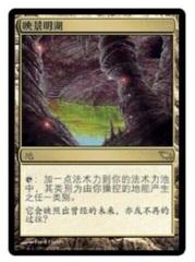 Reflecting Pool - Chinese Shadowmoor