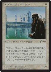 Abu Ja'far - Japanese Chronicles