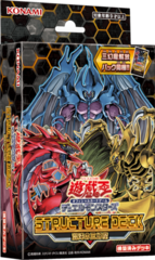 Three (3) Yu-Gi-Oh! Structure Deck Sacred Beasts (In Store Only)