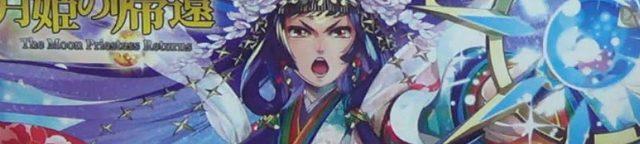 The-moon-priestess-returns-2