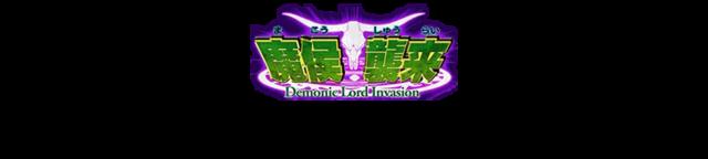 26demoniclordinvasion