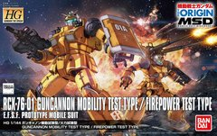 Guncannon Mobility/Firepower Test Type
