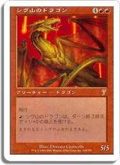 Shivan Dragon - Coro Coro Japanese Comic