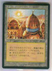 City of Brass (Japanese)
