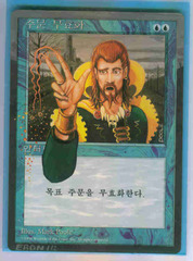 Counterspell (Korean Beta) - ALTERED