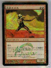 Slith Firewalker Foil - Japan JSS